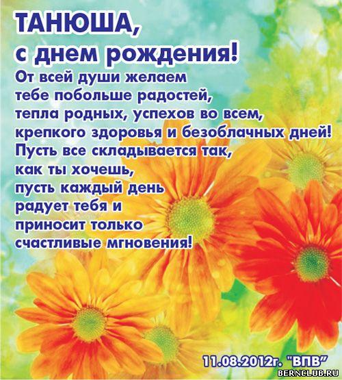 Поздравления короткие с днём рождения татьяна 100