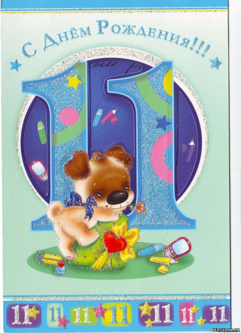 Поздравления с днем рождения одиннадцать лет