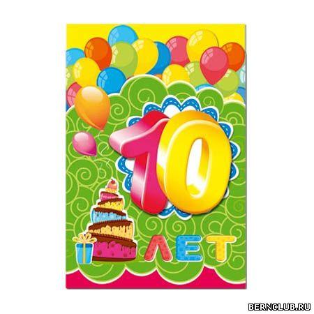 Поздравление девочки 10 лет с днем рождения от бабушки 82